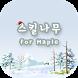스킬나무 for Maple (메이플)