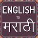 Translator English to Marathi Dictionary by DictionaryAndTranslator