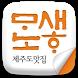 새하마노 제주도 맛집가이드 by suh won seok