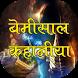 Bemisal Hindi Kahaniya by Odigo Apps