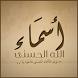 أسماء الله الحسني by CodeYourself