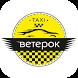 Ветерок, служба заказа такси by HiveTaxi™