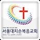 서울대치순복음교회 by 애니라인(주)