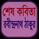 শেষ কবিতা - রবীন্দ্রনাথ ঠাকুর by Apps Studio24