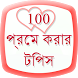 Love Tips in Bangla by knowledge4world