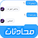 محادثات ورسائل 2018 by goapps.inc