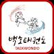 용인대백호태권도 by app6team