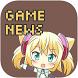 スクーラ - 人気ゲームの2chまとめ記事や最新ニュース購読 by KEIKE DESORA