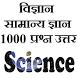 Science GK General Knowledge by Viss Peram