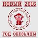 Новый 2016 год Обезьяны by vivakniga