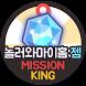 놀러와마이홈 무료 젬 충전 미션킹 문상뽑기 놀러와 by sori Kim