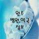 원주 병원,약국 정보 by Lee K.H