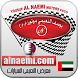 مؤسسة النعيمى للسيارات by khaled saif saeed