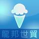 龍邦世貿 iceCream by 艾米媒體行銷(股)