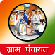 Gram Panchayat App in Hindi by Aadhar Yojana