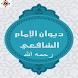 ديوان الامام الشافعي by abedmoussa140