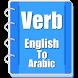 Verb Arabic by Sohid Uddin