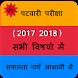 MP Patwari Exams Vyapam