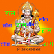 Ram Bhakt Hanuman by KETIAPP