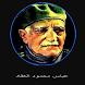كتب الاستاذ عباس محمود العقاد