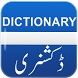 English to Urdu Dictionary Offline by Mobologics