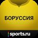 Боруссия+ Sports.ru by Sports.ru