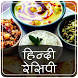 Indian Recipes Hindi offline by My Recipe World