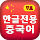 한글전용 중국어배우기(Free) by (주)정보넷 www.jungbo.net