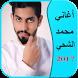 أغاني محمد الشحي 2017 by devhaloui