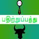 Pathitrupatthu Noolgal by Selvam S