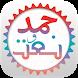Hamd-O-Naat by World Islamic Apps