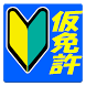 仮免許試験問題アプリ(学科試験) by n.mobile