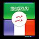 قاموس عربي فرنسي صوتي HD by Nicolas Apps Free