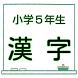 小5 漢字ドリル 無料合格問題集 漢検6級レベル 学習クイズ by MACCHAN