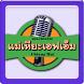 แม่เหียะเอฟเอ็ม วิทยุออนไลน์ by DwebsaleTeam