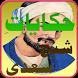 Hakayt e shiekh Saadi by Apps Treasure