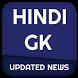 GK Hindi IAS PSC SSC offline 2017-18 Gk Quiz App