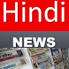 Hindi Daily Newshunt Hindustan by News Hunting