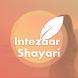इंतज़ार शायरी - Intezaar Shayari hindi Pictures by Lithium Development