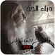 مأمون القانوني - ديك الجن by outika.dev