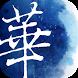華文創-行動導覽系統 by 中華電信公司