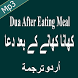 Dua After Eating Meal Mp3 Audio
