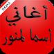أغاني أسماء المنور by apparabe