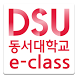 동서대학교 e-class by Communicare