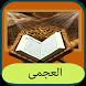 القرأن الكريم العجمى by mlaAgile