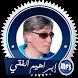 إبراهيم الفقي سلسلة طريق النجاح بدون انترنت by dev nassima
