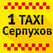1 TAXI Серпухов by БИТ Мастер