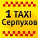 1 TAXI Серпухов by BIT Master