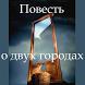 Повесть о двух городах by Publish Digital Books