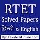 RTET/REET Practice Sets by TakshilaOnline.com